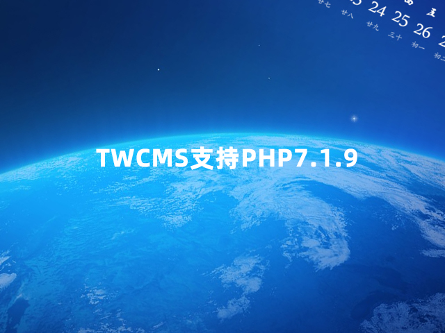 TWCMS支持PHP7.1.9替换文件
