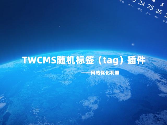 TWCMS随机标签(tag)插件